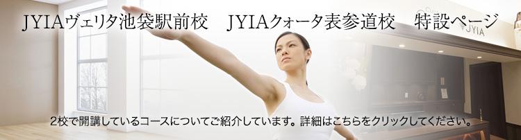 JYIAヴェリタ池袋駅前校 JYIAクォータ表参道校 特設ページ