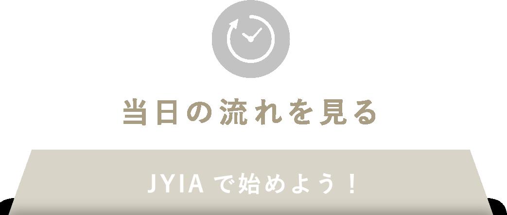 JYIAで始めよう