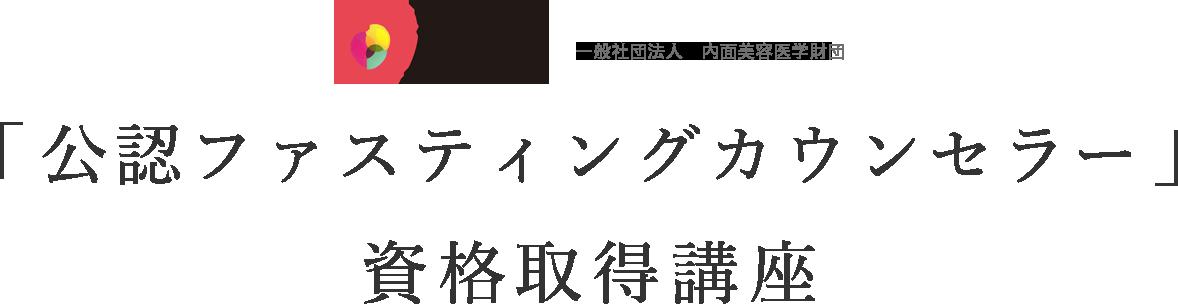 一般社団法人日本酵素・水素医療美容学会